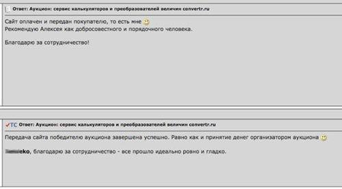 Обмен отзывами об успешности продажи сайта