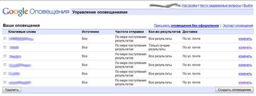 google-alerts-2.jpg