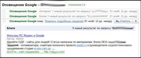 google-alerts55.jpg