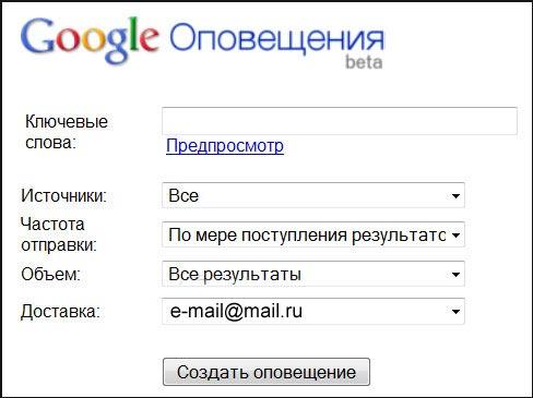 google-alerts88.jpg