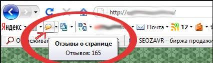 yandex-toolbar88.jpg