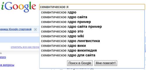 poiskovye-podskazki-google.jpg