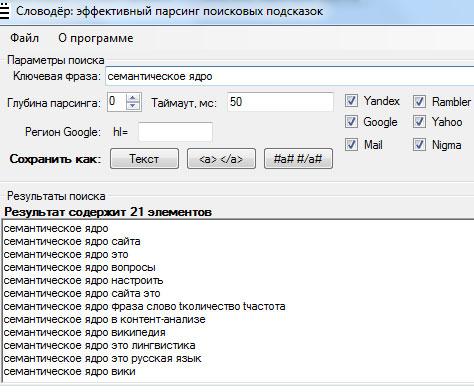 poiskovye-podskazki-slovoder.jpg